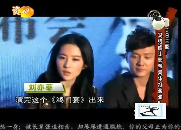 鸿门宴刘亦菲冯绍峰