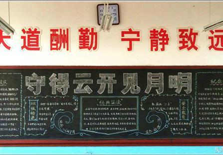 初三祝中考成功教室黑板报设计图片_教室布置网