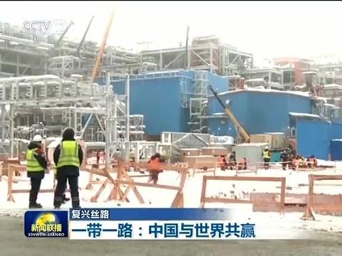 """中国发布报告:""""一带一路""""亮出五年成绩单"""