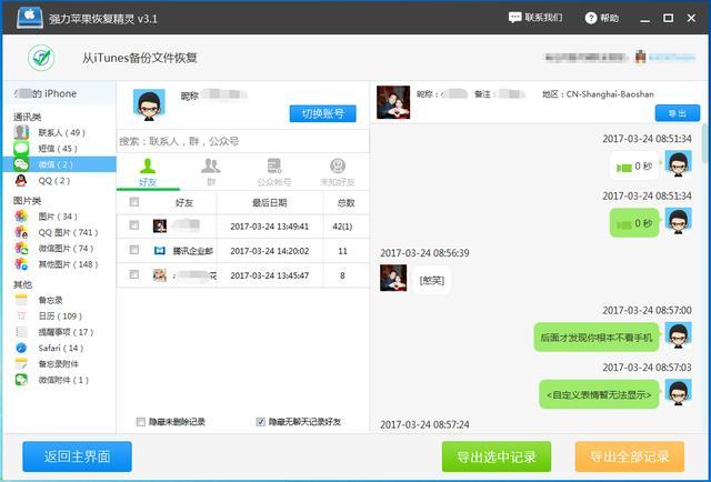 微信聊天记录怎么查?已经删除的微信聊天记录如何查看 微信聊天记录怎么查?已经删除的微信聊天记录如何查看 聊天技巧 seo6