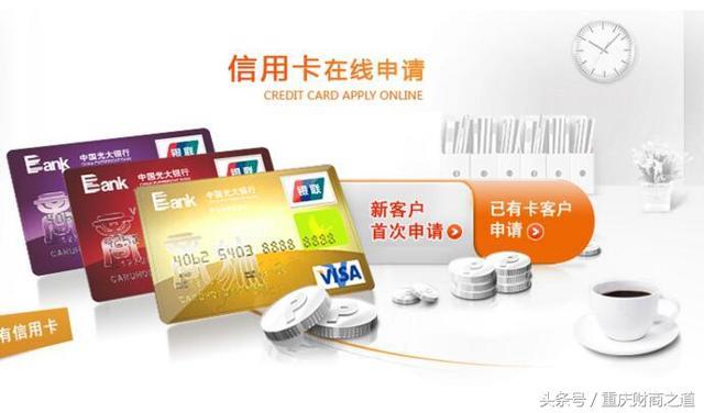 信用卡申请资料与流程简介
