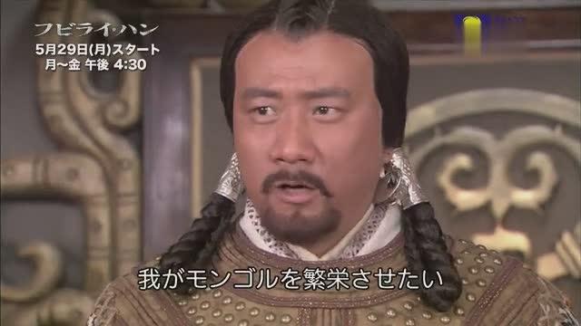 忽必烈传奇7集