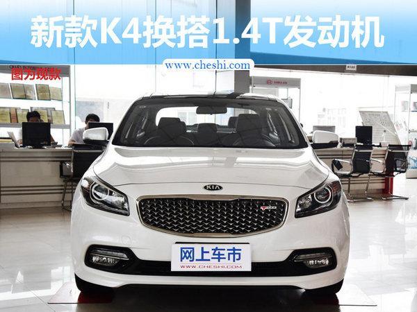 东风悦达起亚新K4换搭1.4T发动机 售价下降