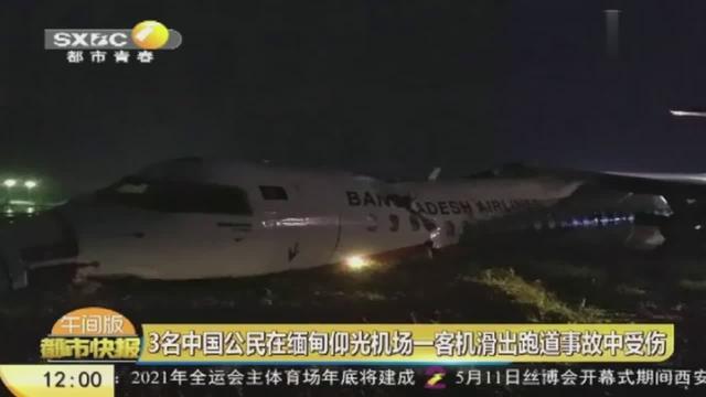 缅甸客机降落发生意外折成3段,受伤中国乘客讲述惊魂瞬间!