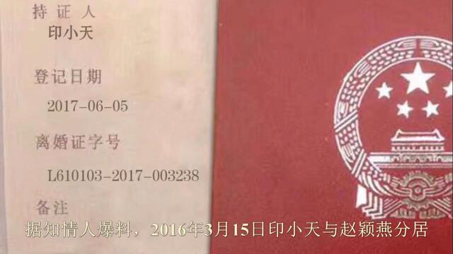 印小天被曝遭妻子骗婚 赵颖燕伪造证书真实身份是什么_手机搜狐网