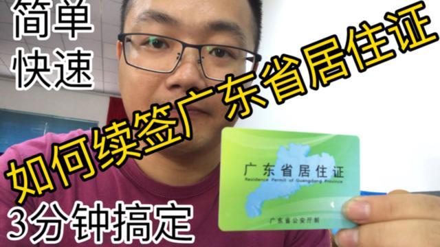 广州办理广东省居住证须知事项- 广州本地宝