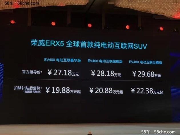 2019款上汽荣威eRX5上市,共推三款车型,补贴后售价17.59万元起