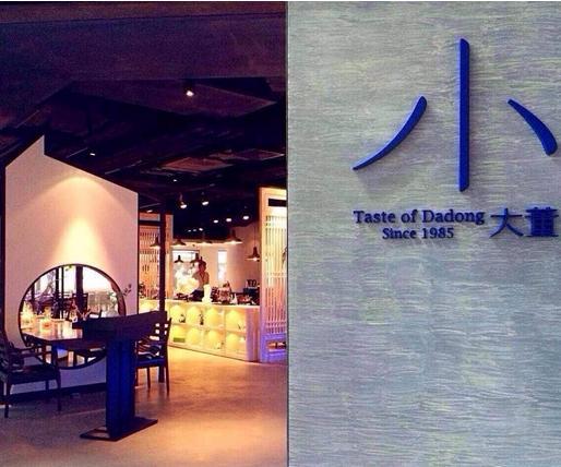 七夕撩妹首选,北京颜值最高的10家网红餐厅!