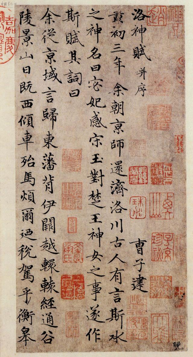 高清书法图:赵孟頫 洛神赋 小楷