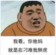 我胖虎今天就要弑父! - 胖虎表情包 - 斗图表... - doutula.com
