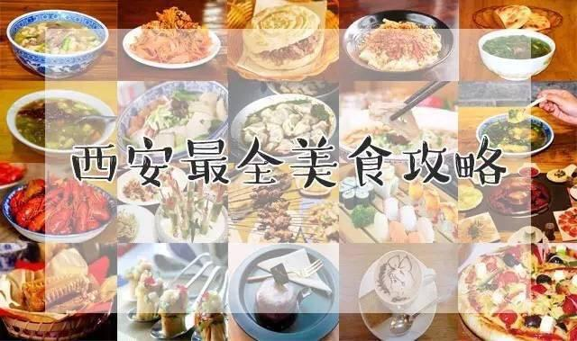 陕西西安美食