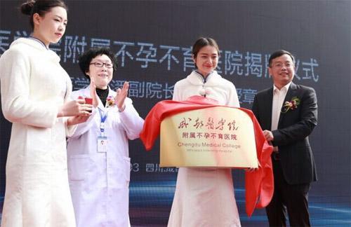 #成都身边事# 成都医学院附属不孕不育医院举行总结表彰大会