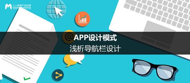 APP设计模式:浅析导航栏设计