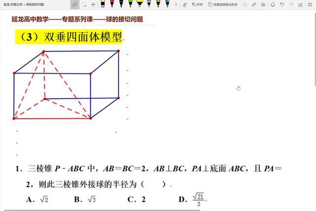 难题巧解系列 :高考立体几何中外接球类题的解题思路