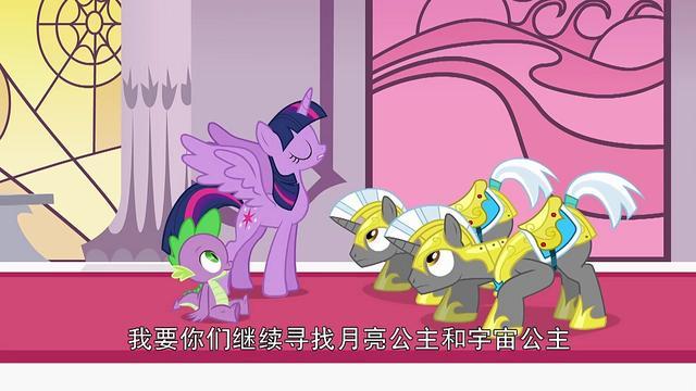 宇宙公主和月亮公主失踪了,紫悦担起公主的责任,下令找寻公主!
