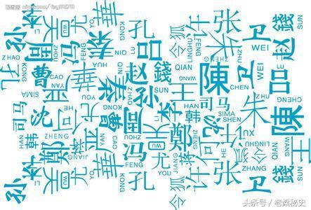 中国的一个小姓氏,在另一国却成最大姓氏,人数几乎占了一半