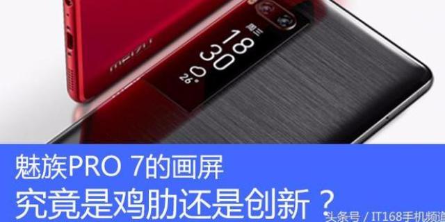 魅族pro7手机自带壁纸
