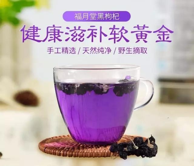 女神周冬雨出境!原来明星都喜欢喝黑枸杞茶?