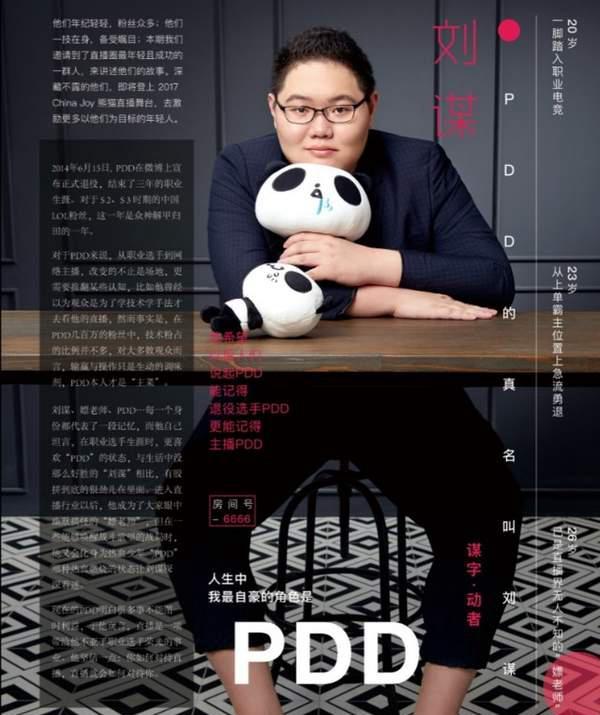 骚猪PDD化身潮男上时尚杂志 嫖老师厉害了!