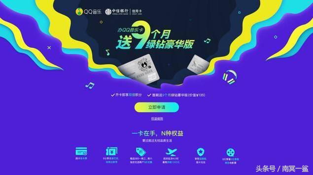 QQ音乐和中信银行玩跨界,联名信用卡首刷任意金额就能领绿钻!