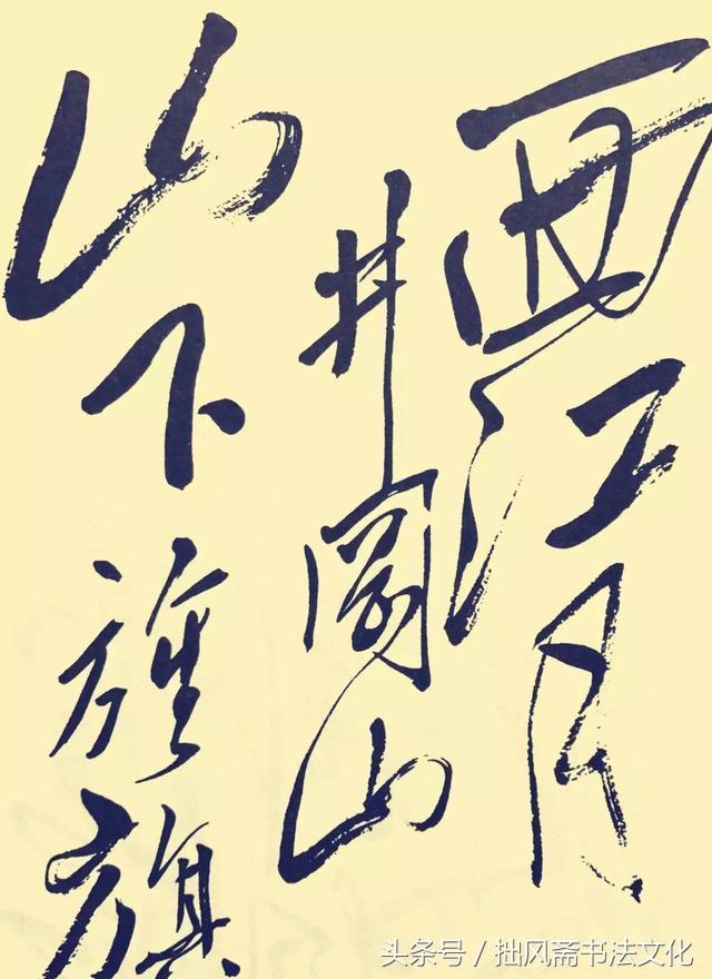 西江月·井冈山,毛主席草书《西江月井冈山》,气势恢宏磅礴有力,笔法意境浑然天成,伟人手笔无人能及!