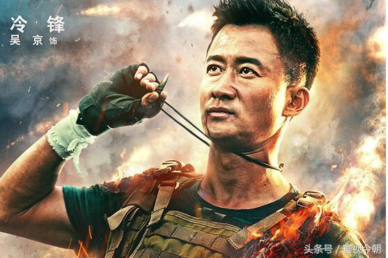 《战狼2》最新海报 达康书记抱怨吴京蹭热度