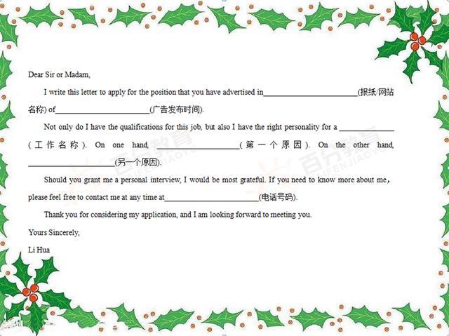英语信件格式范文开头