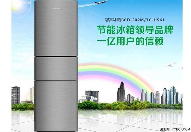 容声252三门冰箱质量好吗