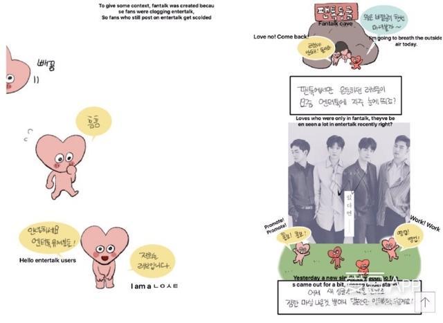 漫画love网站韩漫,170727 可爱的NU'EST 粉丝LOVE给Enter-talk的饭们的漫画