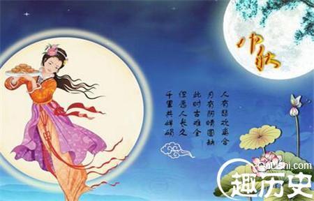 中秋节 节日文化习俗的历史演变和内涵 现实生活的气质和风度