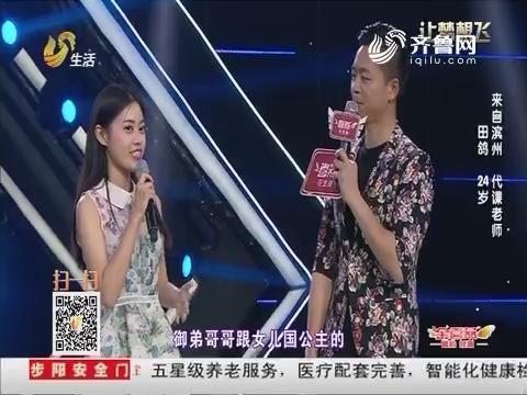 山东王真肉饼加盟简介