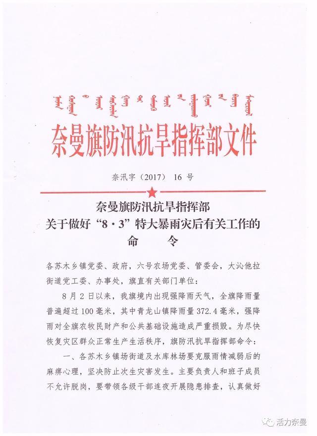 「抗洪一线」奈曼旗公安局大镇派出所赵云龙心系受灾群众,忠实履行职责!