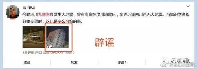 四川九寨沟县发生4.5级地震 当地暂未收到伤亡报告