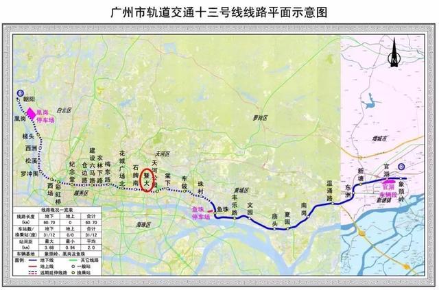 广州地铁13号线,预计在年底前开通大家都很期待啦!