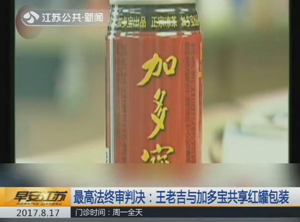 尘埃落定!王老吉加多宝共享红罐包装~_手机新浪网