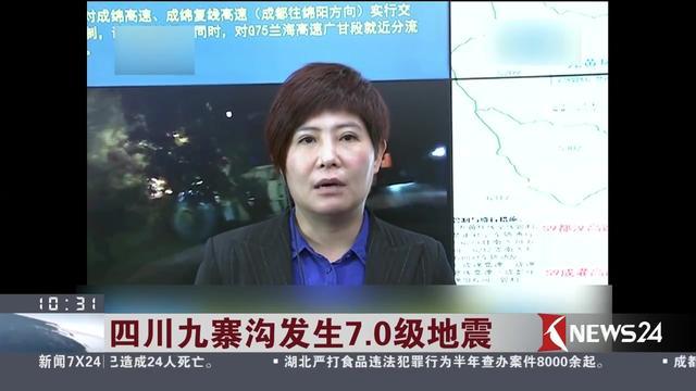 四川九寨沟7.0级地震 最新消息:地震已造成19人遇难 247人受伤