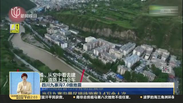 四川九寨沟7.0级地震部分现场照片