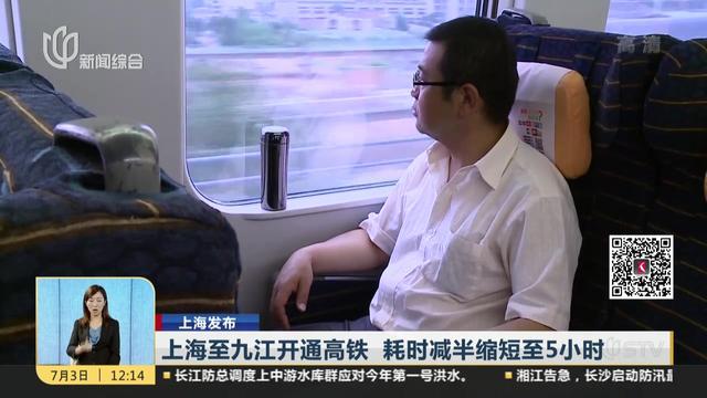 长沙至九江高铁
