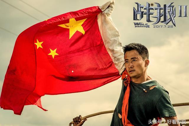 电影《战狼2》正式全国上映,电影军魂版海报曝光,吴京手擎国旗