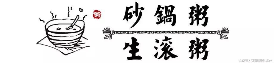 温州竟有张亮、韩火火专门光顾的养生粥店!新 生活 第3张