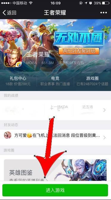 《王者荣耀》8888免费礼包(领点卷)领取教程 小... _九游手机游戏