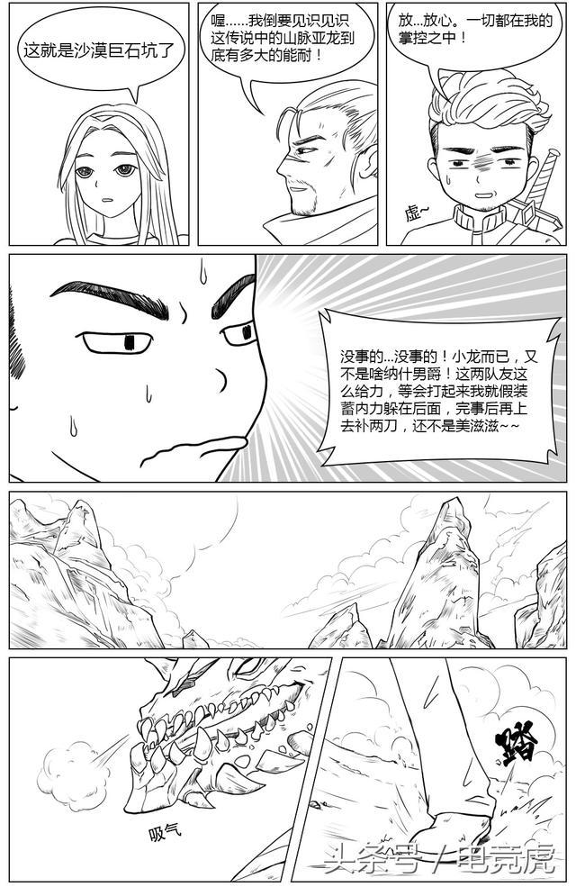 英雄联盟漫画丨LOL联盟行动第十一话:最后的龙之战!