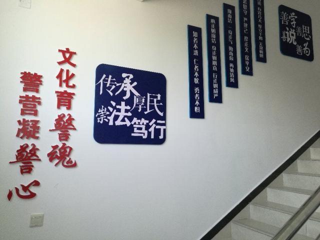 公安警营文化墙效果图
