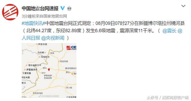 快讯!新疆精河县附近发生6.6级地震
