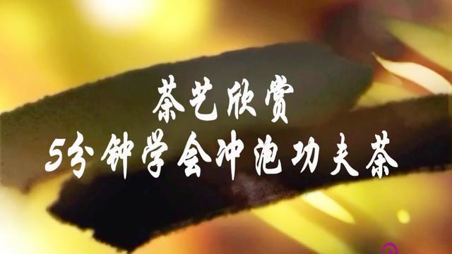 细说功夫茶的十八道茶艺 岩茶篇