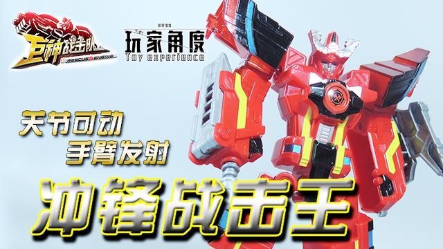 """为消灭""""大魔使"""",巨神战击队霸气合体,三大机器人现身,太威风"""