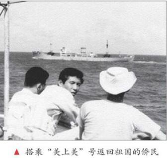 """新中国历史上第一次大规模撤侨行动:""""租船也要把华侨撤回来"""""""