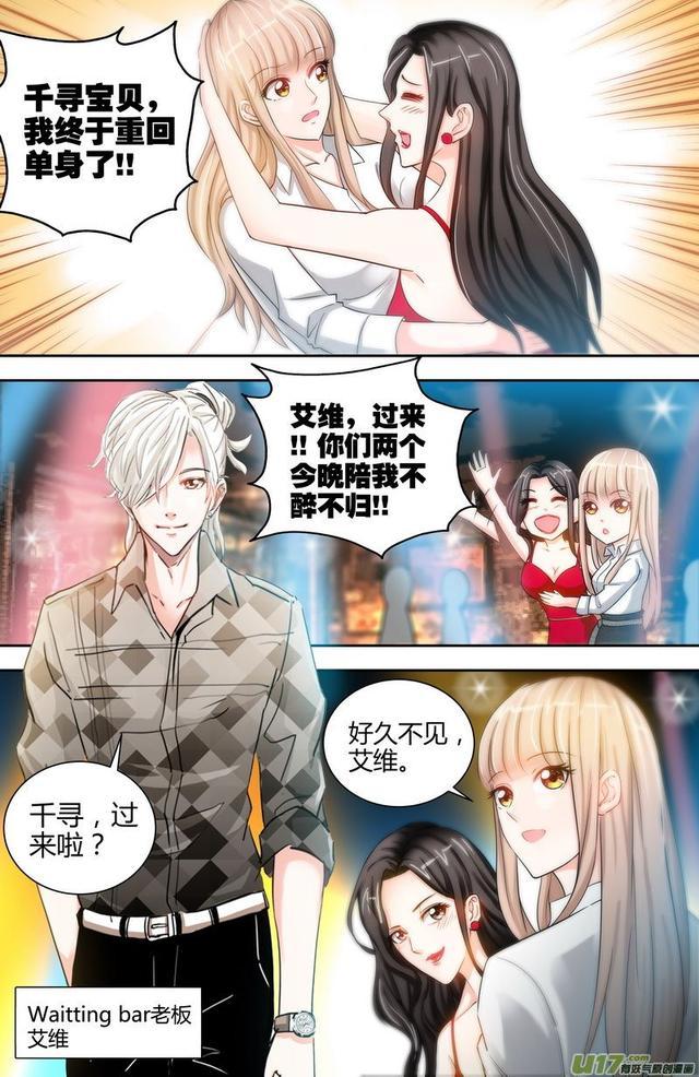 纯情丫头休想逃第15话—花样美男艾维