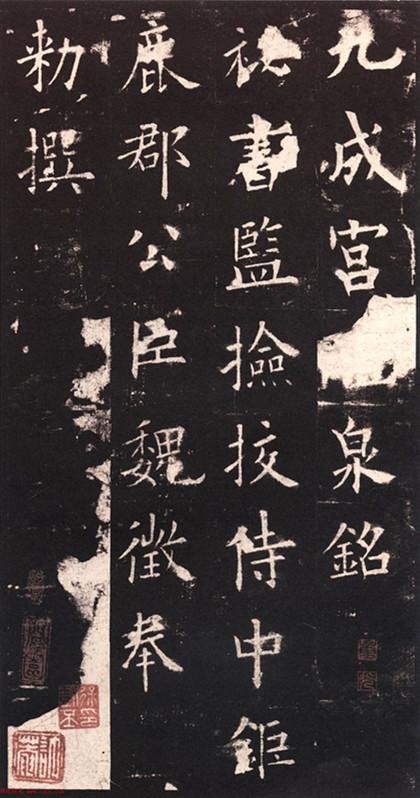 「愙斋书法」最美欧楷,欧阳询书法集字古诗18首