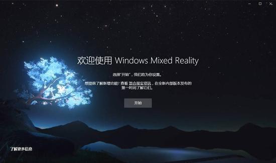 微软MR头显体验:顺畅运行MR平台,让开发者领先一步